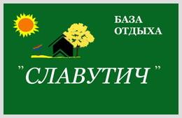База отдыха «Славутич» Контакты